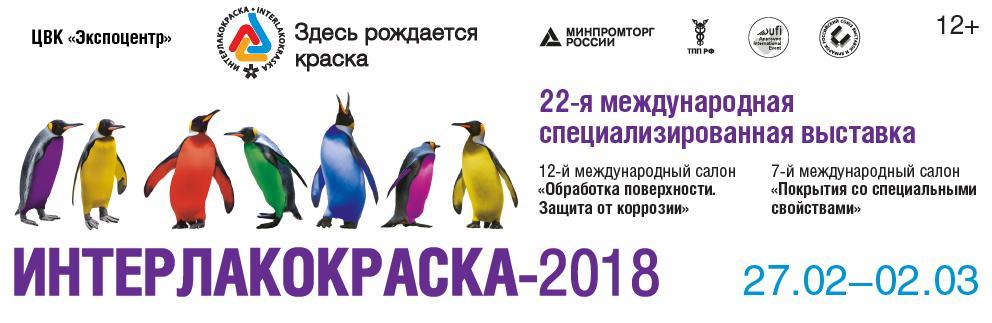 ВЫСТАВКА ИНТЕРЛАКОКРАСКА-2018