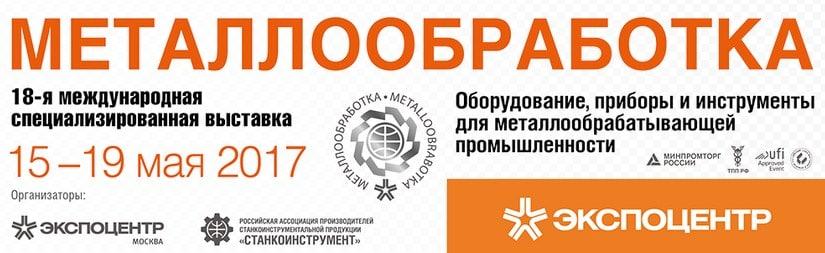 ВЫСТАВКА МЕТАЛЛООБРАБОТКА-2017